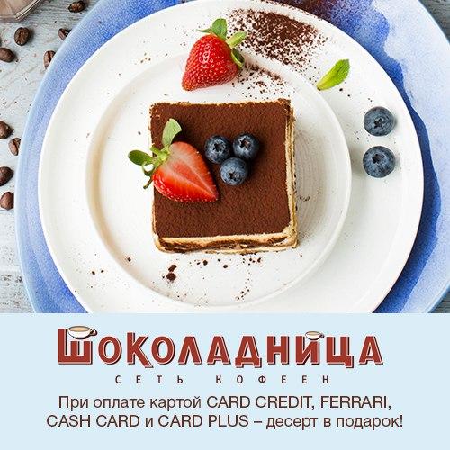 Друзья, хорошая новость для любителей кофе и сладких десертов от сети