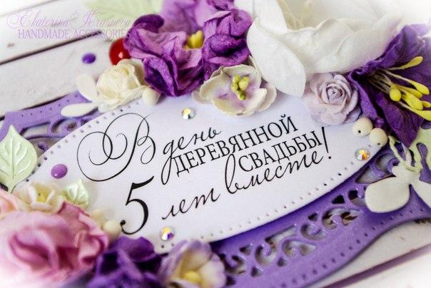Поздравление годовщина свадьбы-5 лет