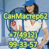 Услуги сантехника в Рязани/ООО «Санмастер62»
