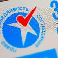 Всероссийское общественное движение за права человека
