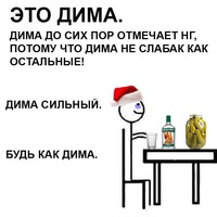 Дима Васин