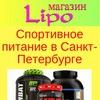 Спортивное питание LIPO в Санкт-Петербурге