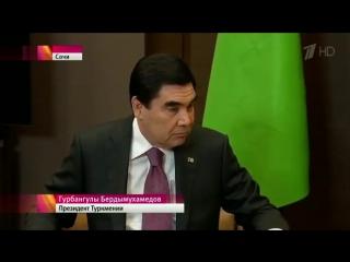 Президенты Туркменистана и России провели встречу в Сочи