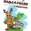 Подслушано у Водителей  Калининграда