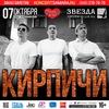 """7 октября 2016 года. Кирпичи в клубе """"Звезда"""""""