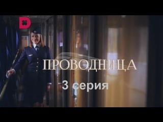 Проводница 3 серия ( Мелодрама ) от 4.05.2017