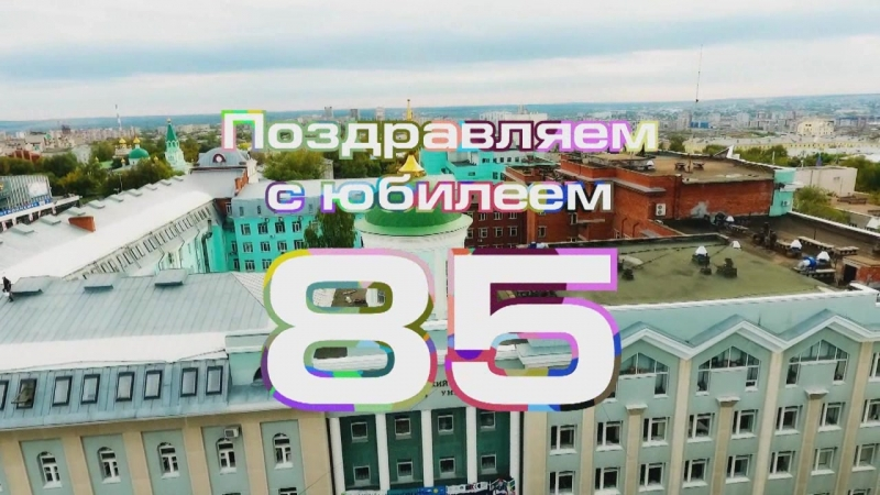 УдГУ-85