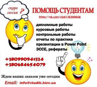 Дипломы курсовые по праву Николаев Мариуполь Киев КАЧЕСТВЕННО И  Основной альбом
