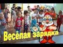Зарядка для малышей. Танец-игра для детей. Как гном грибы собирал