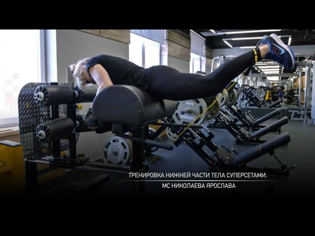 Тренировка нижней части тела суперсетами Ярослава Николаева