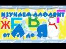 Алфавит для детей 3 4 5 6 лет. Буквы от А до Я. Русский алфавит для ребенка. Развиваю ...