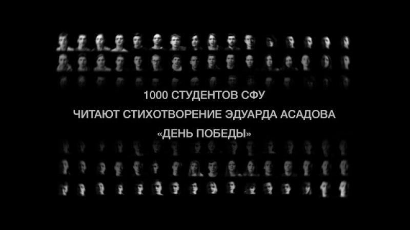 1000 студентов читают стихотворение Э.Асадова День Победы. 9 мая