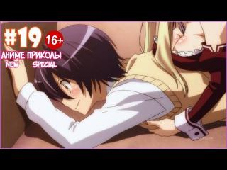 Аниме приколы под музыку 19 | Смешные Аниме моменты | Anime coub