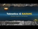 Баланс грунта Teknetics t2