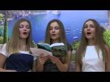 Мы хотим с вами быть.Сёстры Рыбачёк Лилия (Морозова), Олеся и Алина