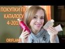 Покупки по каталогу Oriflame 04/2017 I Любовь Шипилова