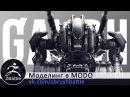 Женя Пак - Моделинг в MODO