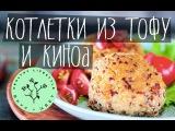 Котлетки из тофу и киноа vegan рецепт от Вкус&ampЦвет