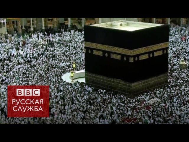 Миллионы мусульман собираются на хадж в Мекке