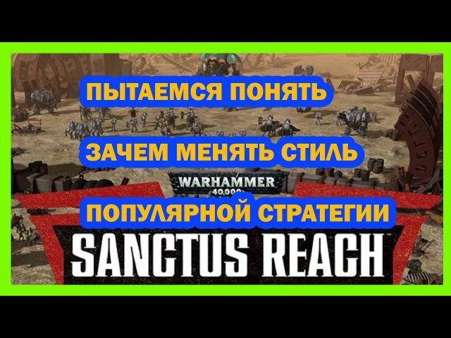 Warhammer 40 000 sanctus reach обзор
