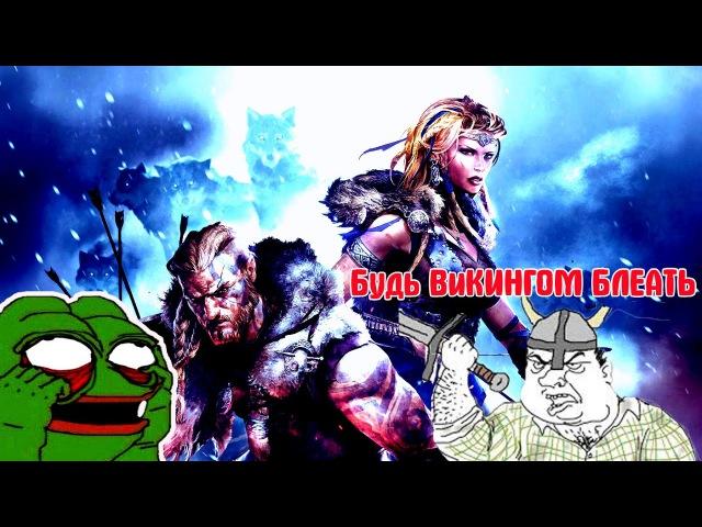 КАК ВЫЖИТЬ В МИРЕ ВИКИНГОВ И НЕВЕДОМЫХ СУЩЕСТВ ИГРАЯ В Vikings Wolves of Midgard