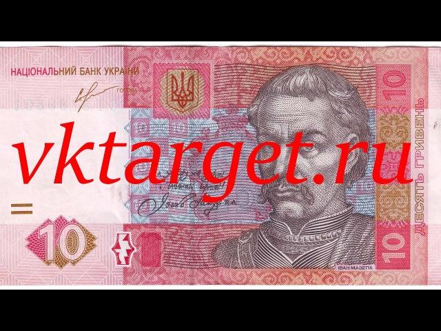 Vktarget.ru (вктаргет) заработок на социальных сетях без вложения Вывод денег