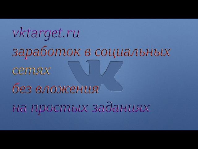 Vktarget.ru (вктаргет) заработок на социальных сетях без вложения