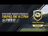 FIFA 17 - Испытание подбора команд №4 - Гибриды лиг и стран