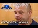 Семья Овчарик. Хата на тата. Сезон 5. Выпуск 11 от 7.11.16