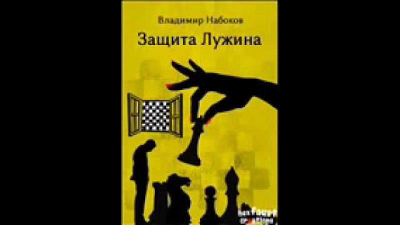 Владимир Набоков Защита Лужина 1 3