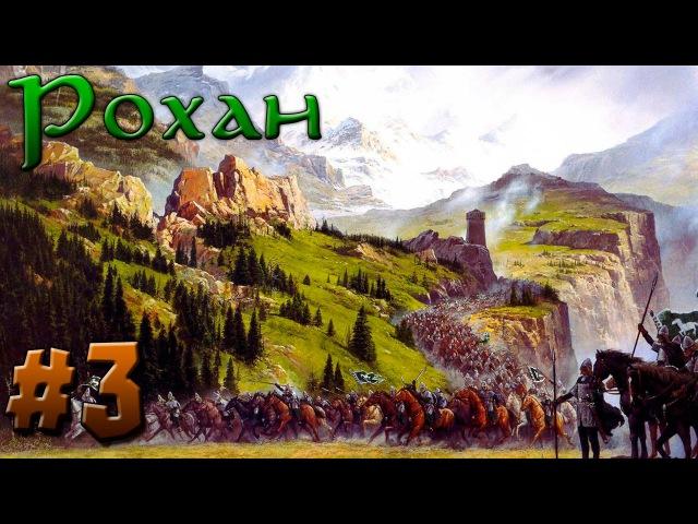 Прохождение Властелин Колец Битва за Средиземье 3 [Добро] - Рохан