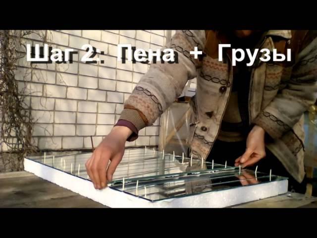 Делай стеклянные зеркала солнечных концентраторов своими руками (простое, долговечное)