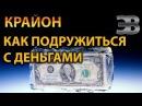 Крайон Как подружиться с деньгами Ченнелинг