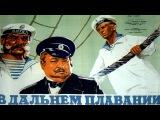 В дальнем плавании - фильм приключенческий (1945) СССР