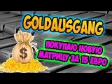 Goldausgang купил таблицу за €15  как быстро заработать деньги в проекте по заработку  На листинге
