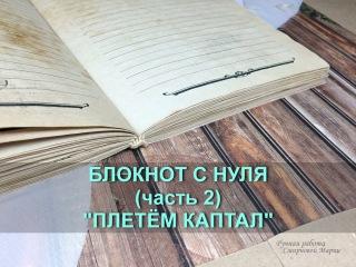 Блокнот с нуля (часть 2) Плетём каптал. Notebook handmade.Part 2