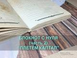 Блокнот с нуля часть 2 Плетём каптал. Notebook handmade.Part 2