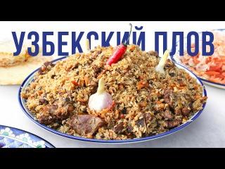 Рецепт приготовления Узбекского плова в казане