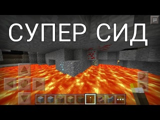 Сид на алмазную,золотую шахту для Minecraft PE 0.13.1/0.13.0