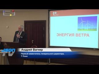 Connectica Lab. Форум Smart Energy & Smart Grid. Андрей Вагнер, Т Плюс: альтернативная генерация
