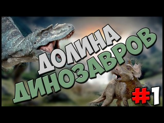 |Cretaceous Runner| ДОЛИНА ДИНОЗАВРОВ 1 |EscapeTV|
