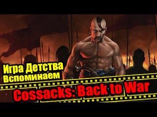 Вспоминаем Казаки: Снова Война (Back to War) - Игра Детства [Вспоминаем старые игры]