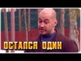 Дом-2 Свежие Новости ♡ 30 апреля 2016 Раньше эфира на 6 дней (30.04.2016)