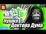 Доктор Дум обзор SY 208 Dr Doom, обзор lego super heroes , супергерои SY 208 Мои Игрушки