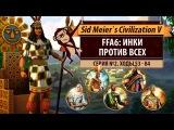 Инки против всех! Серия №2: Развитие (ходы 53-84). Civilization V: BNW