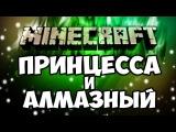 MINECRAFT - ПРИНЦЕССА и АЛМАЗНЫЙ