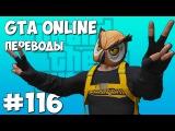 GTA 5 Смешные моменты (перевод) #116 - Летатель и жонглер (VanossGaming)