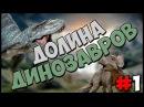Cretaceous Runner ДОЛИНА ДИНОЗАВРОВ 1 EscapeTV