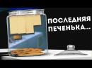 ПОСЛЕДНЯЯ ПЕЧЕНЬКА... | МАЙНКРАФТ ПРОХОЖДЕНИЕ КАРТЫ