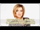 Интересные факты о Ксении Бородиной